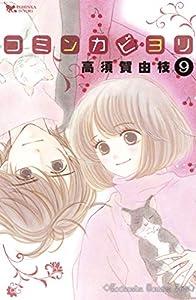 コミンカビヨリ(9) (Kissコミックス)