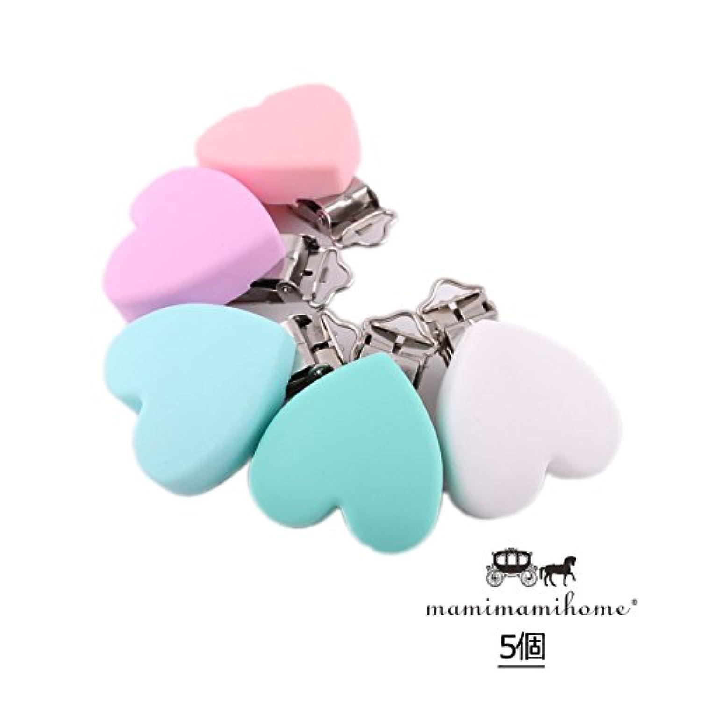 Mamimami Home シリコーン 心型 5.1x3.6cm 5個 おしゃぶり クリップ おしゃぶりホルダー 噛がため 看護ジュエリー DIY アクセサリー