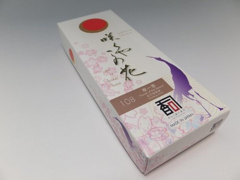 内向きボット減衰「あわじ島の香司」 日本の香りシリーズ  [咲くや この花] 【108】 花一季 (煙少)