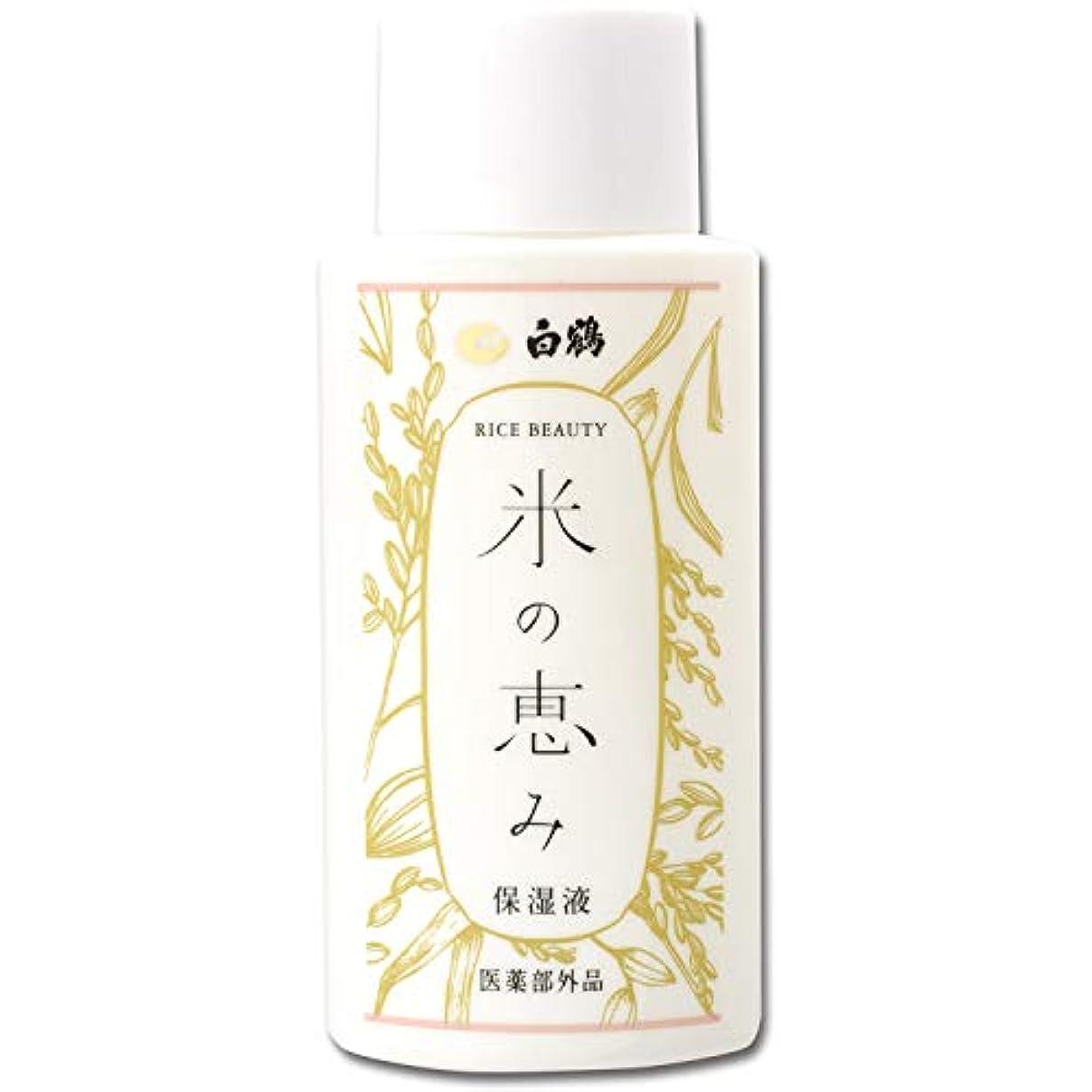 荒涼としたノベルティ回復する白鶴 ライスビューティー 米の恵み 保湿液 150ml(高保湿とろみ化粧水/医薬部外品)