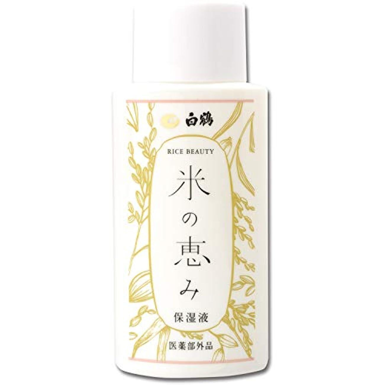 クロールゼリー富豪白鶴 ライスビューティー 米の恵み 保湿液 150ml(高保湿とろみ化粧水/医薬部外品)