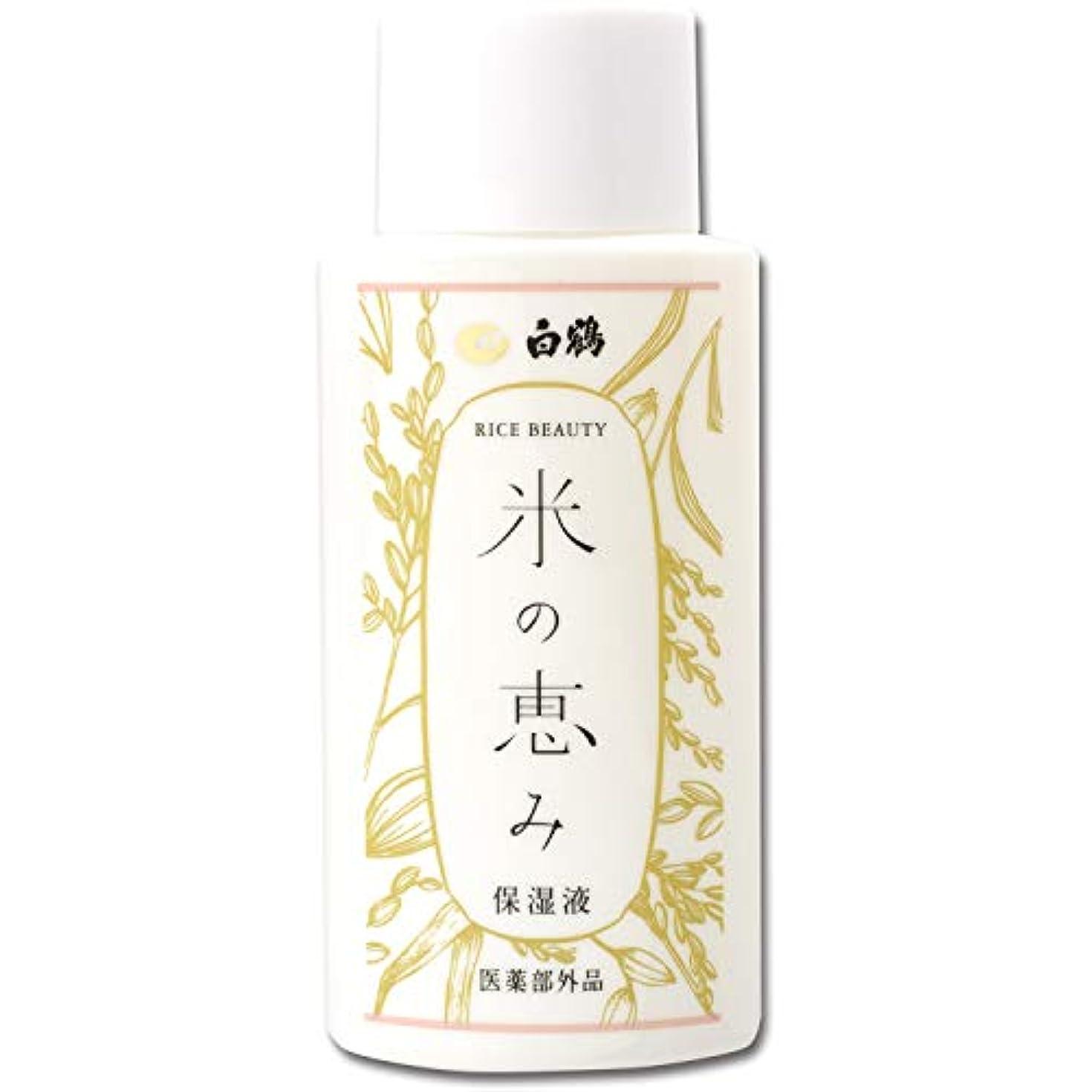 現実には回転する楽観的白鶴 ライスビューティー 米の恵み 保湿液 150ml(高保湿とろみ化粧水/医薬部外品)