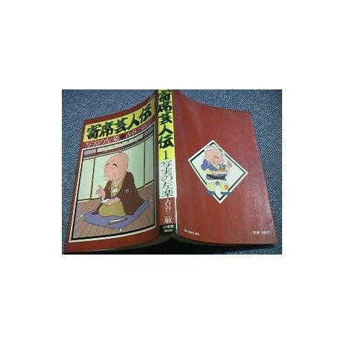 寄席芸人伝 (1) (ビッグコミックス)の詳細を見る
