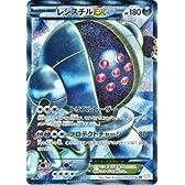 ポケモンカード BW5 【 レジスチルEX 】【SR】 PMBW5-RN052-SR 《リューノブレード》