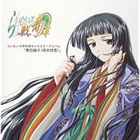 らいむいろ戦奇譚 キャラクターCD Vol.5「黒田綸子」