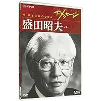 ザ・メッセージ ソニー 盛田昭夫(DVD) ()