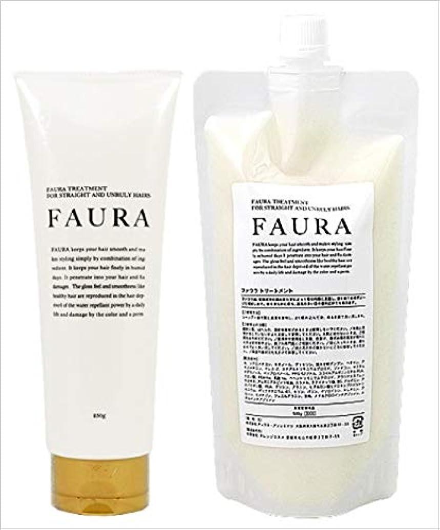 消費うまくいけば指標FAURA ファウラ ヘアトリートメント (傷んだ髪に) 250gと詰替500gのセット 【サロン専売品】