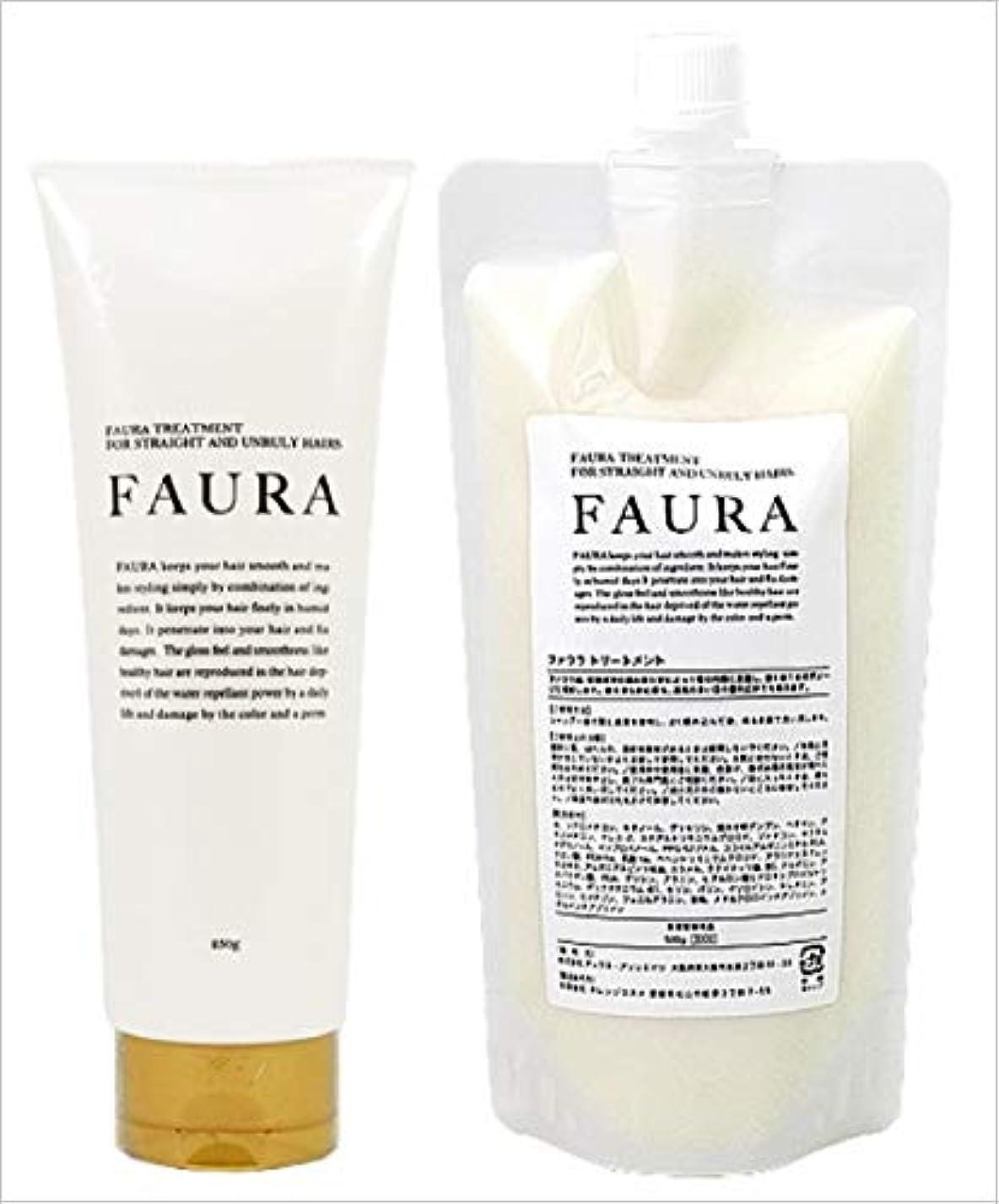 昆虫知性ドルFAURA ファウラ ヘアトリートメント (傷んだ髪に) 250gと詰替500gのセット 【サロン専売品】