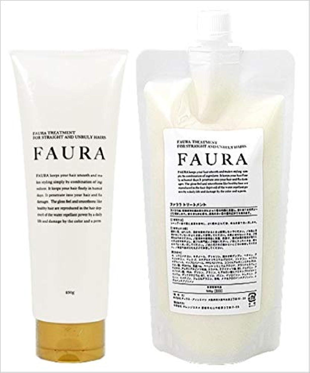 協同ロッド傾向FAURA ファウラ ヘアトリートメント (傷んだ髪に) 250gと詰替500gのセット 【サロン専売品】