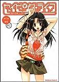 セイビング・ライフ (02) (角川コミックス・エース (KCA64-15))