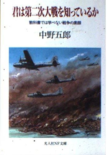 君は第二次大戦を知っているか―教科書では学べない戦争の素顔 (光人社NF文庫)の詳細を見る