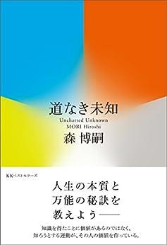 [森博嗣]の道なき未知 Uncharted Unknown (ワニの本)