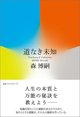 道なき未知 Uncharted Unknown (ワニの本)...