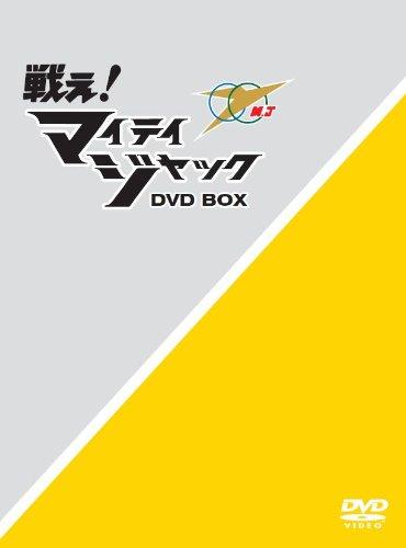 戦え! マイティジャックDVD BOX