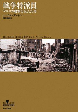 戦争特派員―ゲルニカ爆撃を伝えた男 (INSIDE HISTORIES)の詳細を見る
