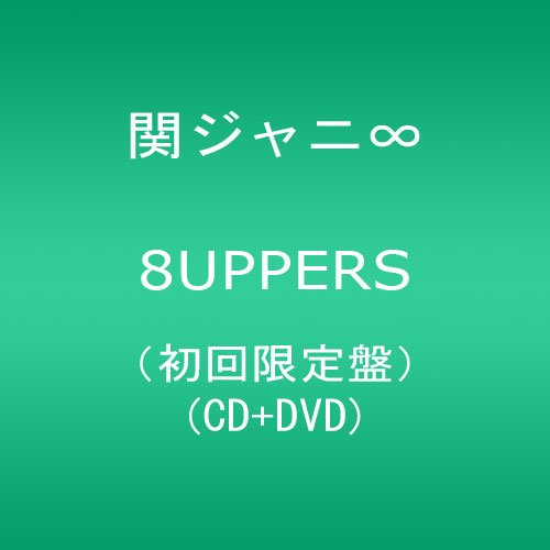 8UPPERS(初回限定盤)