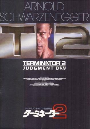 映画パンフレット『ターミネーター2』