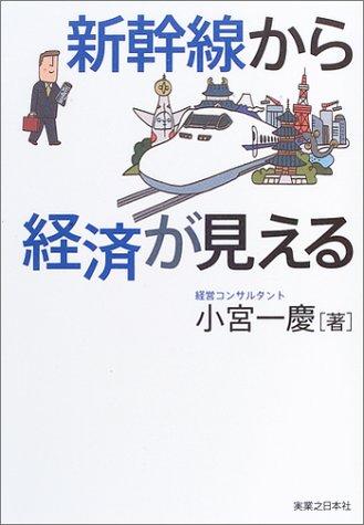新幹線から経済が見えるの詳細を見る