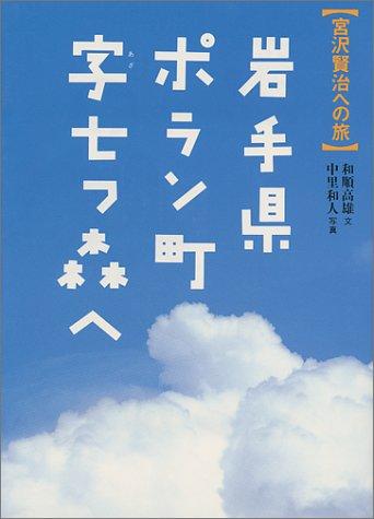 岩手県ポラン町字七つ森へ―宮沢賢治への旅の詳細を見る