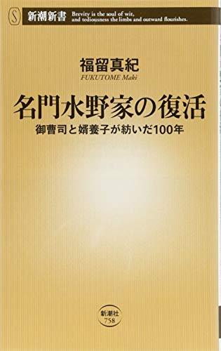 名門水野家の復活 ——御曹司と婿養子が紡いだ100年 ((新潮新書))