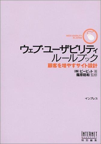 ウェブ・ユーザビリティルールブック―顧客を増やすサイト設計 (WEB USABILITY IN JAPAN)の詳細を見る