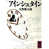 アインシュタイン (講談社学術文庫)