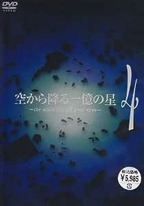 空から降る一億の星 第4巻 [DVD]