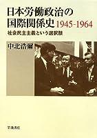 日本労働政治の国際関係史1945‐1964―社会民主主義という選択肢