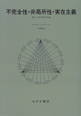 不完全性・非局所性・実在主義―量子力学の哲学序説の詳細を見る