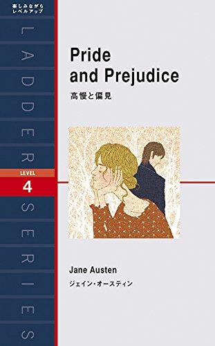 高慢と偏見 Pride and Prejudice (ラダーシリーズ Level 4)の詳細を見る