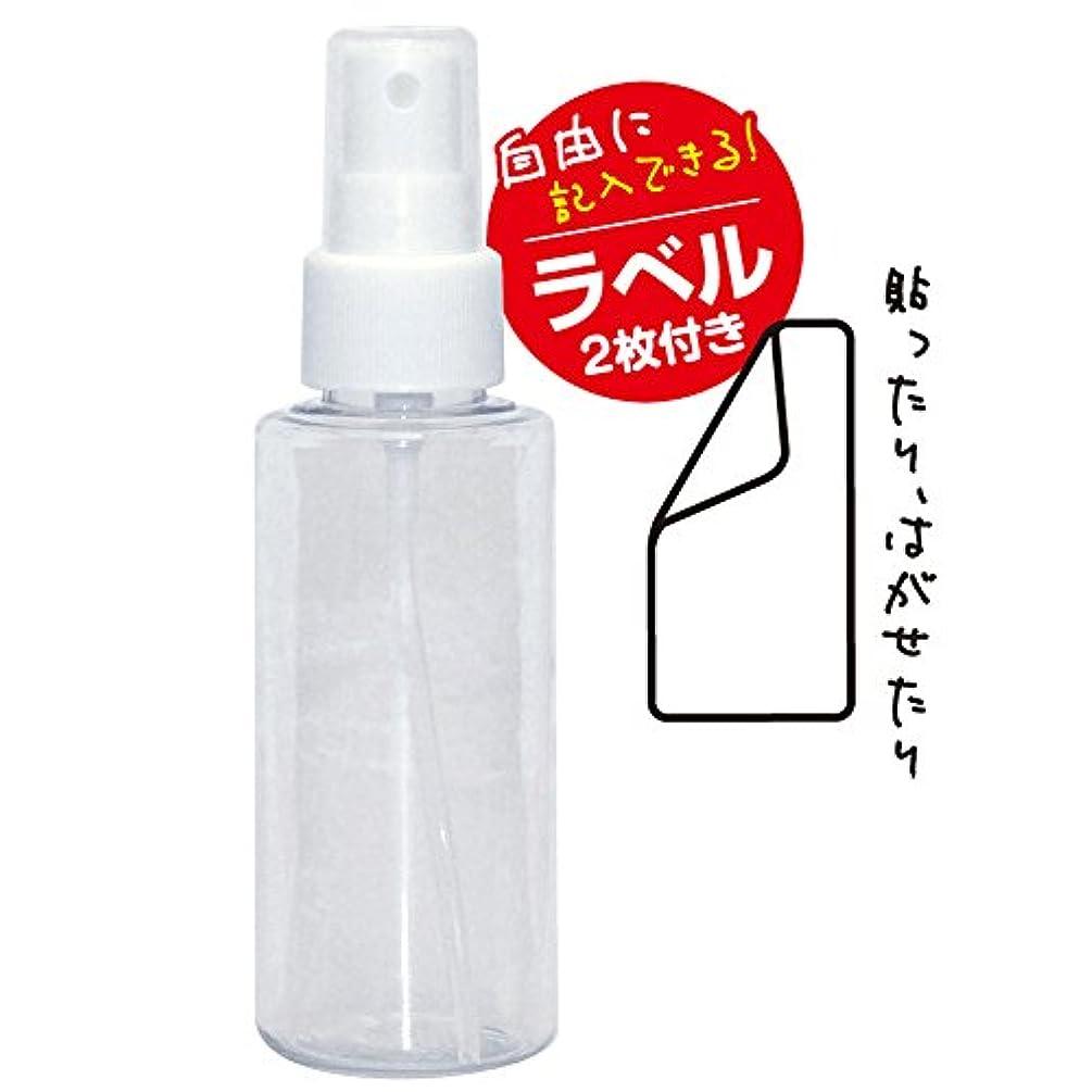 簡略化するメロドラマ石のガレージ?ゼロ PET スプレーボトル 100ml/GZSQ01
