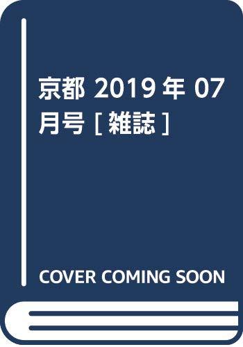 京都 2019年 07 月号 [雑誌]