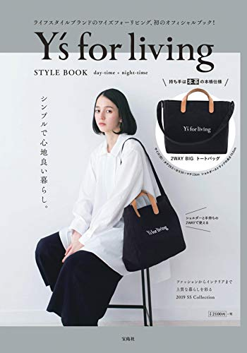 Y's for living STYLE BOOK day-time + night-time (ブランドブック)