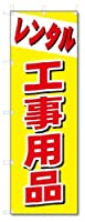 のぼり のぼり旗 レンタル 工事用品 (W600×H1800)