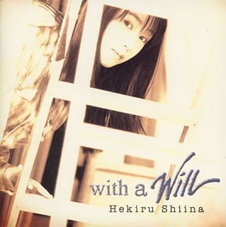 with a will / 椎名へきる