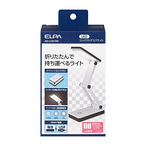 ELPA LEDコンパクトデスクライト AS-LC01(W) B077Q967D1 1枚目