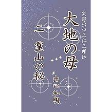大地の母 第2巻 霊山の秘: 実録出口王仁三郎伝