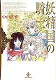 妖精国(アルフヘイム)の騎士 (22) (秋田文庫)