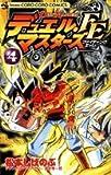 デュエル・マスターズFE 第4巻 (コロコロドラゴンコミックス)