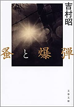 蚤と爆弾 (文春文庫)