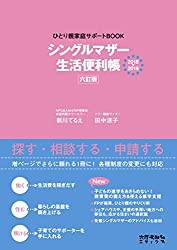 シングルマザー生活便利帳: 六訂版2018-2019 (ひとり親家庭サポートBOOK)