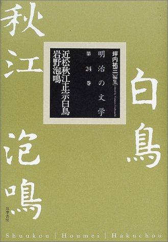 近松秋江+岩野泡鳴+正宗白鳥 (明治の文学)の詳細を見る