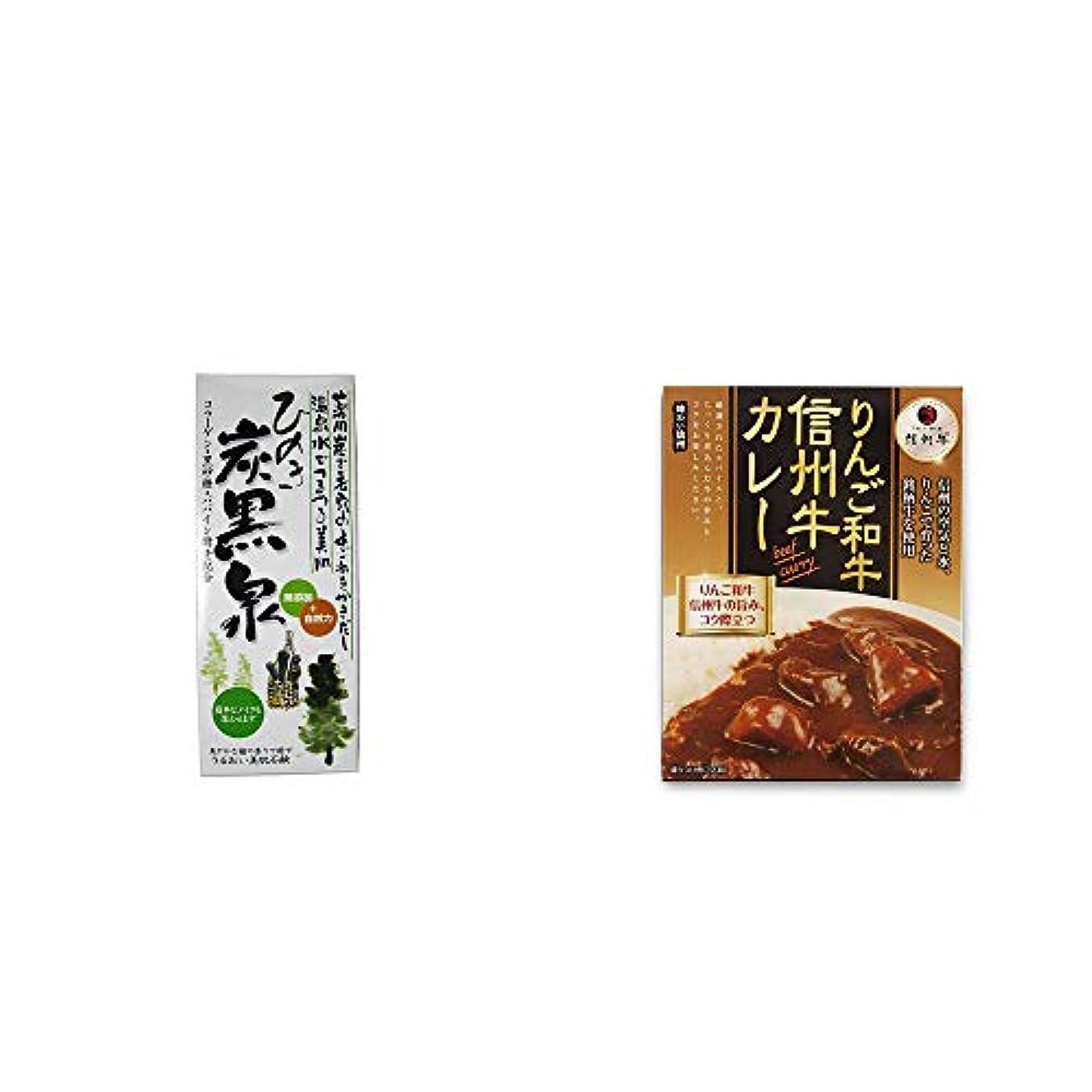 ポンプ資産逃す[2点セット] ひのき炭黒泉 箱入り(75g×3)?りんご和牛 信州牛カレー(1食分)