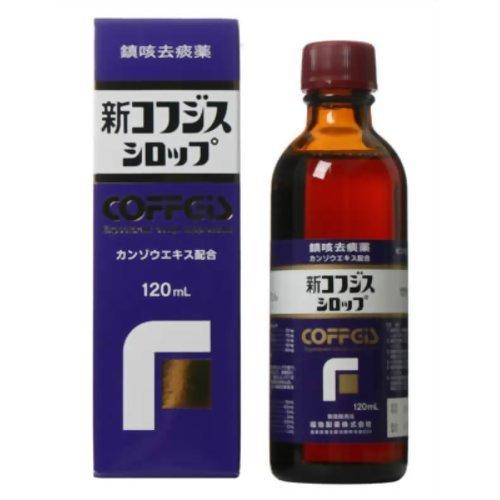【指定第2類医薬品】新コフジスシロップ 120mL