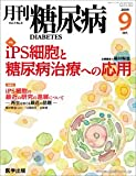 月刊糖尿病 Vol.1 No.4(2009 特集:iPS細胞と糖尿病治療への応用