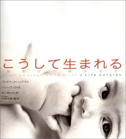 こうして生まれる—受胎から誕生まで