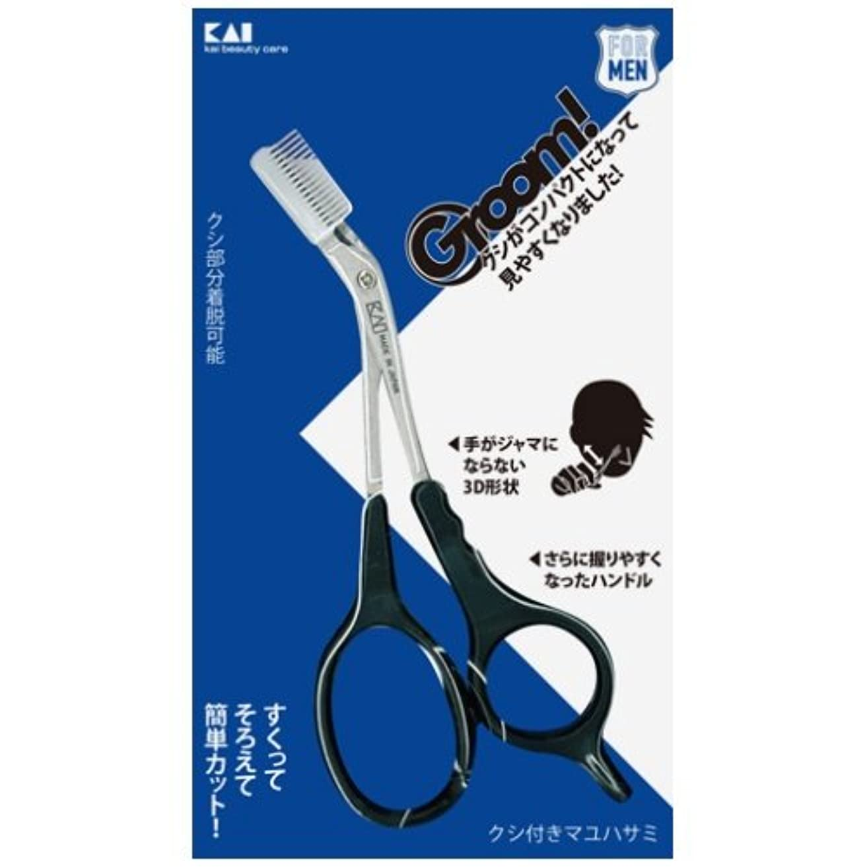 死の顎実験をするラベルグルーム(Groom!) クシ付きマユハサミDX HC3013
