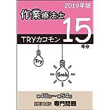TRYカコモン 作業療法士 第40回~第54回 国家試験専門問題 15年分 2019年版