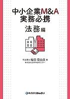 中小企業M&A実務必携 法務編