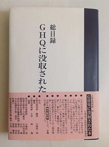 GHQに没収された本―総目録